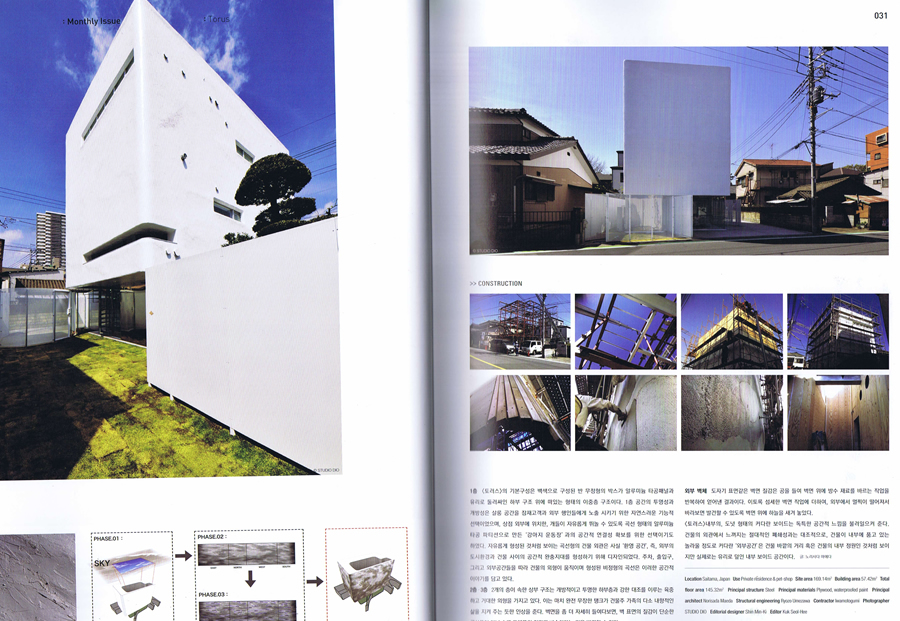 ARCHTECTURE CULTURE No.398の写真01