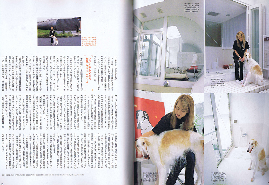 Dog World 2003/9の写真03