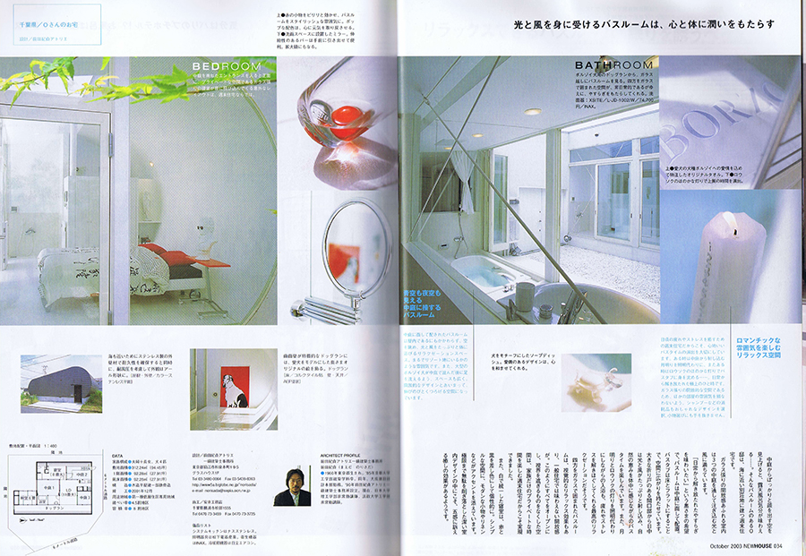 NewHOUSE 2003/10の写真02